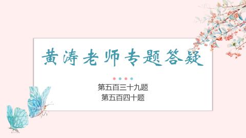 黄涛老师专题答疑第539至540题