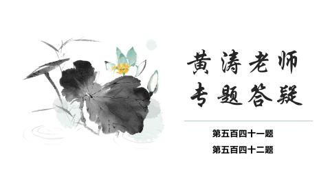 黄涛老师专题答疑第541至542题